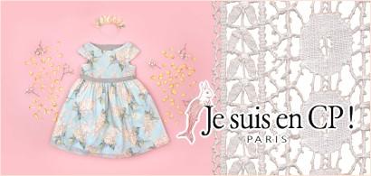 Je suis en CP!,フランス子供服