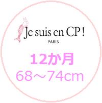 12か月,jesuisencp