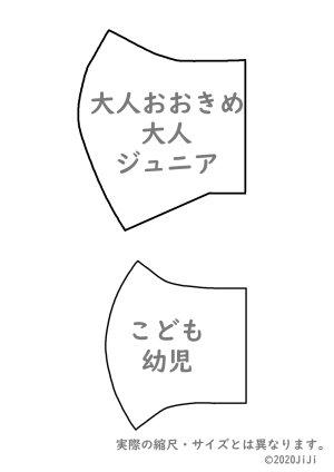 画像4: 【JiJiオリジナル】 バードプリント立体マスク 国産ダブルガーゼ使用 (幼児/こども)