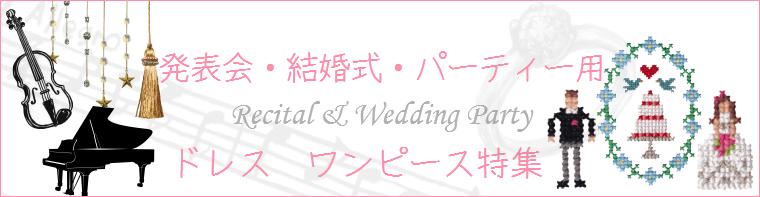 結婚式,発表会,フォーマル,子供服