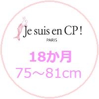 jesuisencp,18か月