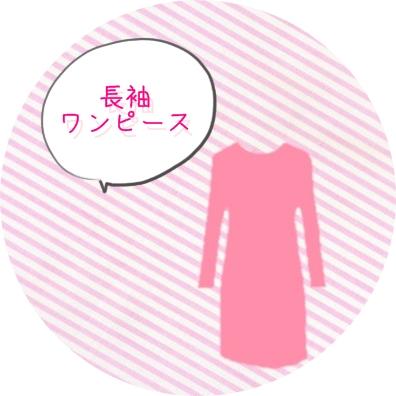 長袖の子供服,ワンピース