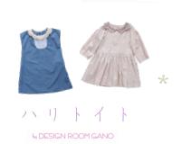 ハリトイト,日本ブランド,子供服,リバティプリント